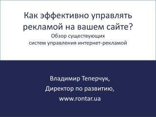 Владимир Теперчук,  Директор по развитию,  rontar.ua