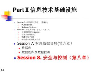 Session 5.  桌面系统 ( 单机)(第 5 章) PC Hardware Software Systems Session6.  分布式系统(多机)(第 7 章)