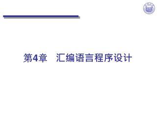 第4章    汇编语言程序设计