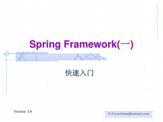 Spring Framework( ? )