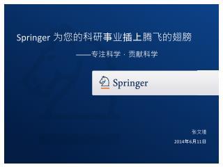 Springer 为您的科研 事业 插上腾飞的翅膀 —— 专注科学,贡献科学