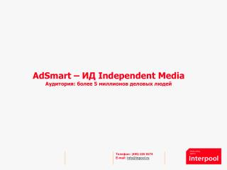 AdSmart  – ИД  Independent Media Аудитория: более 5 миллионов деловых людей