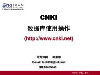 CNKI 数据库使用操作 (cnki) 同方知网      林淑珍 E-mail: lsz4559@cnki QQ:83465046