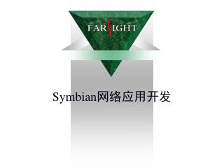 Symbian 网络应用开发