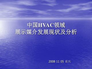 中国 HVAC 领域 展示媒介发展现状及分析