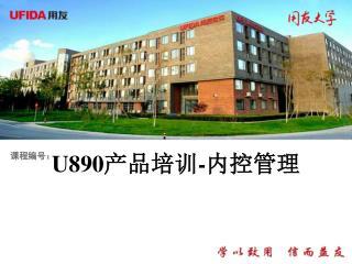 U890 产品培训 - 内控管理