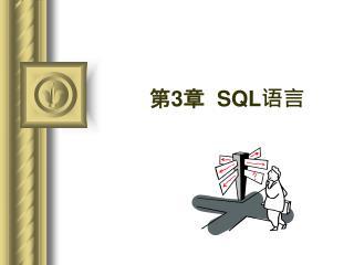 第 3 章   SQL 语言