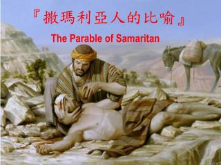 『 撒瑪利亞人的比喻 』 The Parable of Samaritan