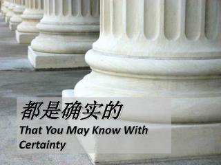 都是确实的 That You May Know With Certainty