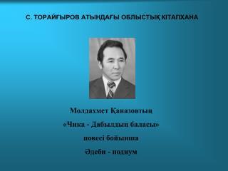 С. ТОРАЙҒЫРОВ АТЫНДАҒЫ ОБЛЫСТЫҚ КІТАПХАНА