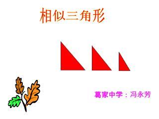 相似三角形