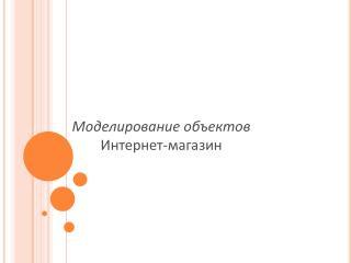 Моделирование объектов Интернет-магазин