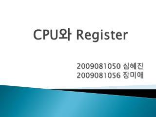 CPU 와  Register