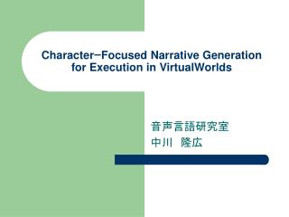 Character ー Focused Narrative Generation for Execution in VirtualWorlds