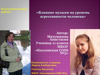 Автор:  Матушкина Анастасия Ученица 11 класса МБОУ  «Козловская СОШ №3»