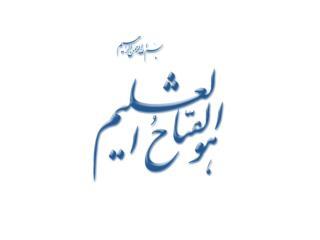 قیمت گذاری دیماند و انرژی اکتیو در شبکه شرکت برق منطقه ای اصفهان