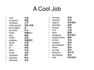A Cool Job