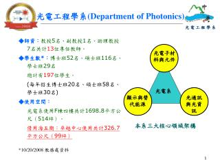 光電工程學系 (Department of Photonics)