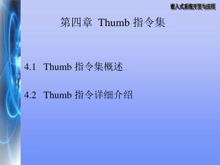 第四章   Thumb  指令集