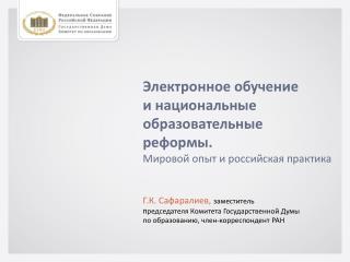 Электронное обучение и национальные образовательные реформы. Мировой опыт и российская практика