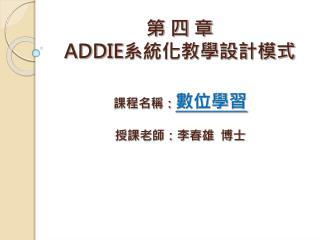 第 四 章 ADDIE 系統化教學設計模式