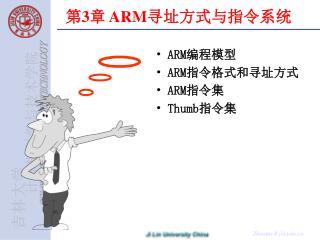 第 3 章  ARM 寻址方式与指令系统