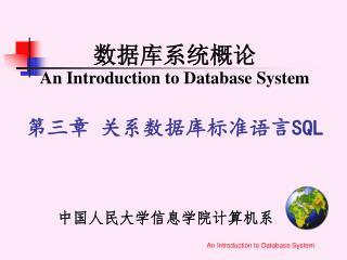 中国人民大学信息学院计算机系