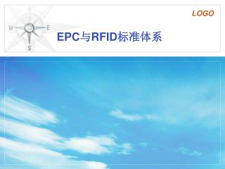 EPC 与 RFID 标准体系