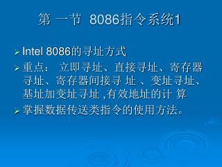 第 一节   8086 指令系统 1