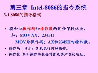 第三章   Intel-8086 的指令系统