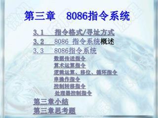 第三章  8086指令系统