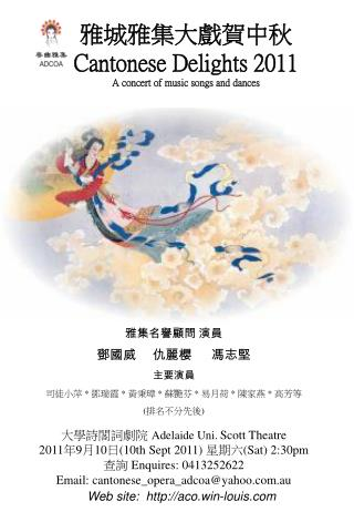 雅城雅集賀中秋 Cantonese Delights 2011