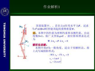 顶重装置中,。若在点 A 作用水平力 F ,试求当  AOB = θ 时所能顶起的重物重量 W 。