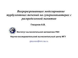 Глазунов  A. В . Институт вычислительной математики РАН