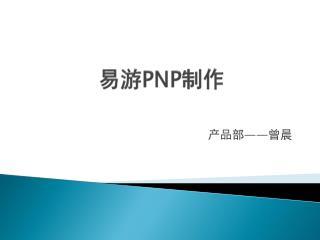 易游 PNP 制作