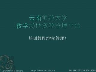 云南师范大学 教学场地资源管理平台
