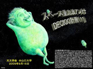 スペース重力波アンテナ DECIGO 計画(13)