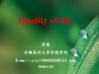 苏茜 安徽医科大学护理学院 E-mail:xixi19840505@163 2009-4-25