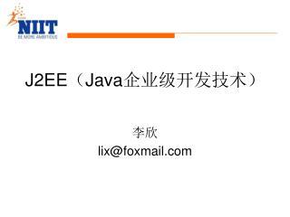 J2EE ( Java 企业级开发技术)