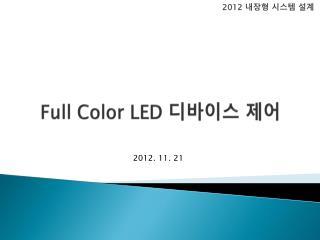 Full Color LED  디바이스 제어
