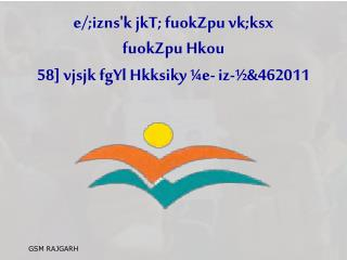 e/;izns'k jkT; fuokZpu vk;ksx  fuokZpu Hkou  58] vjsjk fgYl Hkksiky ¼e- iz-½&462011