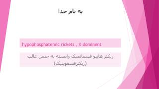 hypophosphatemic  rickets , X  dominent
