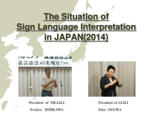 The Situation of  Sign Language Interpretation in JAPAN(2014)