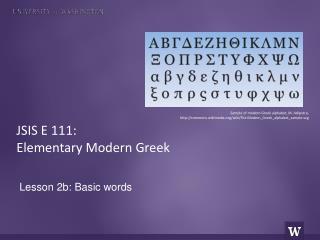 JSIS E 111:  Elementary Modern Greek