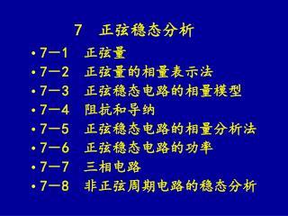 7   正弦稳态分析