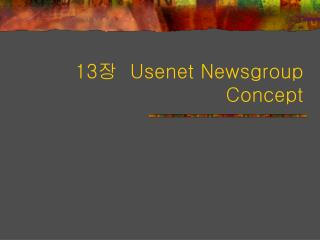 13 장   Usenet Newsgroup Concept