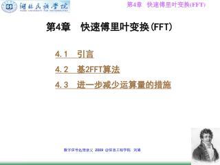 第 4 章  快速傅里叶变换 (FFT)