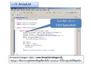 การใช้   ArrayList