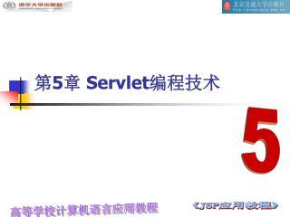 第 5 章  Servlet 编程技术