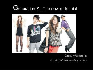 G eneration Z : The new millennial